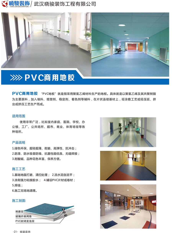 PVC商用地胶.jpg