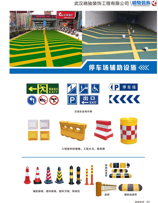 雷电竞官网-最终稿分页(1)-24.jpg