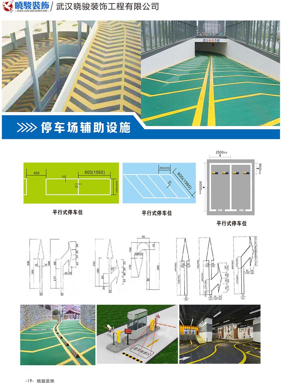 雷电竞官网-最终稿分页(1)-23.jpg