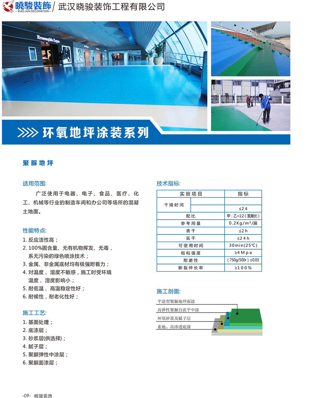 聚脲雷电竞官网.jpg